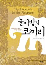 놀이방의 코끼리