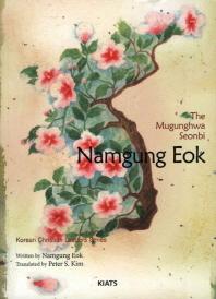 THE MUGUNGHWA SEONBI NAMGUNG EOK(남궁억)(영문판)