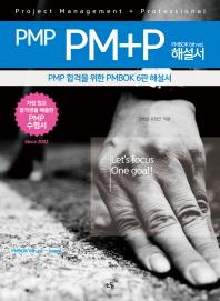 PMP PM+P 해설서