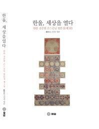 한울, 세상을 열다: 한울 김준원 큰스승님 법문집. 3