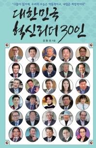 대한민국 혁신리더 30인