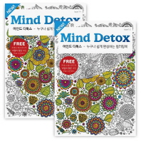 Mind Detox(마인드 디톡스) 세트