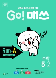 Go! 매쓰 초등 수학 5-2(Run-A 교과서 사고력)(2020)