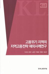 고용위기 지역의 지역고용전략 해외사례연구