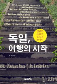 독일 여행의 시작