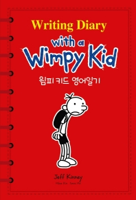 윔피 키드 영어일기(Writing Diary with a Wimpy Kid)