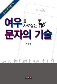 연애코치 곽현호의 여우를 사로잡는 문자의 기술