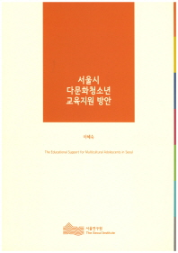 서울시 다문화청소년 교육지원 방안