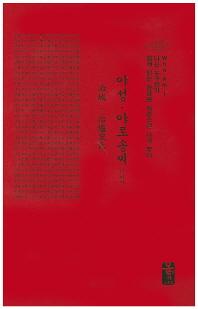 야성 야로송씨 이야기(빨강)