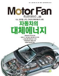 모터 팬(Moter Fan) 자동차의 대체에너지