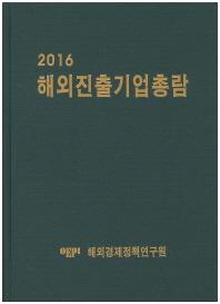 해외진출기업총람(2016)