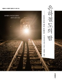 은하철도의 밤(미니북)