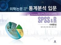 의학논문 작성을 위한 통계분석 입문: SPSS&R 사례중심