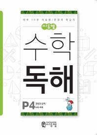 씨투엠 수학 독해 P4(6세~8세)