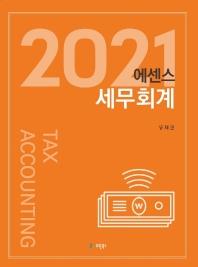 에센스 세무회계(2021)