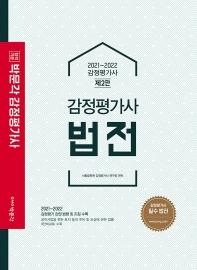 합격기준 박문각 감정평가사 법전(2021~2022)