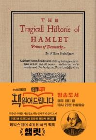 햄릿(초판본)(1603년 오리지널 초판본 패브릭 에디션)