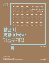 ACL 경단기 경찰 한국사 기출문제집(2021)