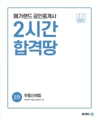 부동산세법(공인중개사 2차)(2021)
