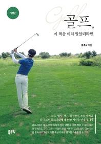 골프 이 책을 미리 알았더라면