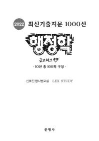 2022 최신기출지문 1000선 행정학