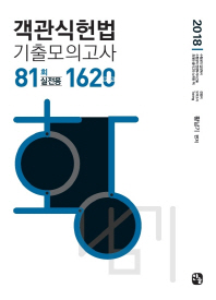 객관식헌법 기출모의고사 81회 실전용 1620문제(2018)