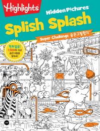 Highlights Super Challenge 숨은그림찾기: Splish Splash