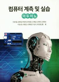 컴퓨터 계측 및 실습: 아두이노
