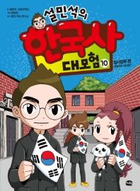 설민석의 한국사 대모험. 10