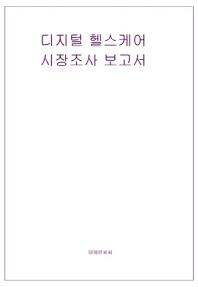 디지털 헬스 시장조사 보고서