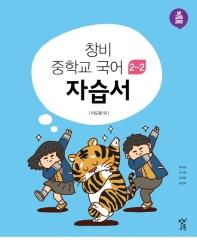 창비 중학교 국어 중2-2 자습서(2020)