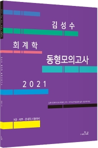 김성수 회계학 동형모의고사(2021)