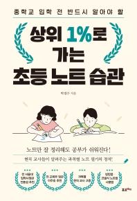 상위 1%로 가는 초등 노트 습관