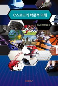 e스포츠의 학문적 이해