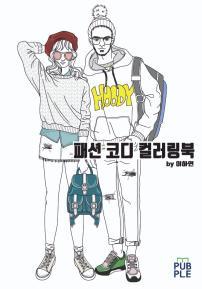 패션 코디 컬러링북