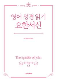 영어 성경 읽기, 요한서신
