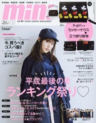미니 MINI 2019.02 (X-girl x 미키마우스 콤팩트지갑)
