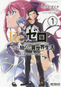 RE:ゼロから始める異世界生活 第三章TRUTH OF ZERO 7