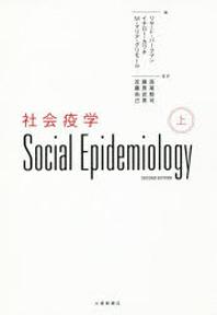 社會疫學 上