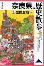 奈良縣の歷史散步 上