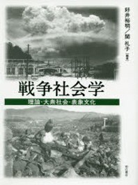 戰爭社會學 理論.大衆社會.表象文化