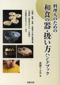 料理人のための和食の器★扱い方ハンドブック