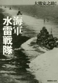 海軍水雷戰隊 驅逐艦と魚雷と輕巡が織りなす大海戰の實相