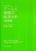 ゲ―ムと情報の經濟分析 基礎編