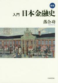 入門日本金融史