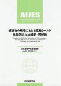 建築物の現場における電磁シ-ルド性能測定方法規準.同解說 AIJES-E0003-2017 日本建築學會環境基準