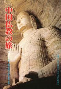 中國佛敎の旅   3 大同.鄭州.開封.