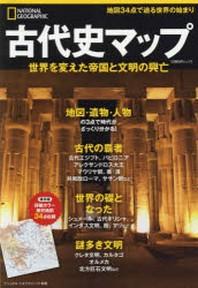 古代史マップ 世界を變えた帝國と文明の興亡