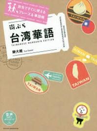 街ぶら台灣華語 旅先ですぐに使えるフレ-ズ&單語帳