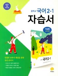 중학교 국어 2-1 자습서(이삼형 교과서편)(2021)